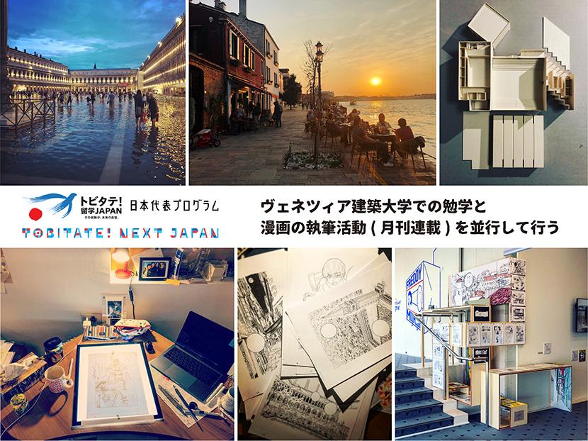 トビタテ!留学JAPAN 日本代表プログラム