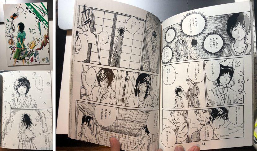 麻布時代_中3の漫研の部誌で描いた、最初の漫画作品
