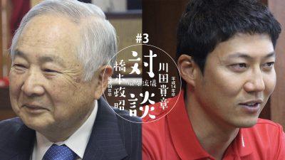 #3 麻布流儀インタビュー「東京オリンピックでメダルを!」前編