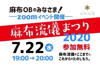 7/22水19時〜「麻布流儀まつり」開催決定!