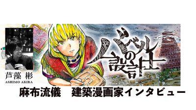 2013年卒の建築漫画家「芦藻 彬」さんインタビュー