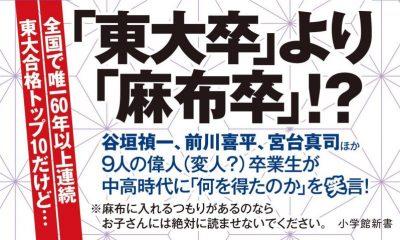 速報!おおたとしまさ氏・書籍「麻布という不治の病」10/1発売