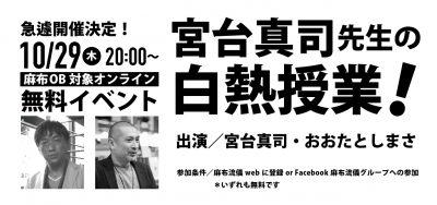 10/ 29無料オンラインイベントに宮台真司さんが登場予定