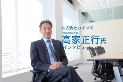 ホームセンター業界のトップに躍り出たカインズを率いる高家正行社長インタビュー