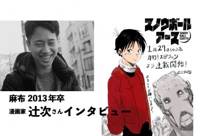 2013年卒漫画家がもう一人!辻次さん「月刊!スピリッツ」連載開始